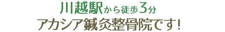 川越駅から徒歩3分アカシア鍼灸整骨院です!